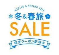 【冬春旅セール】スタンダードプラン【パンモーニング付き】