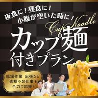 【夜食付き】カップ麺プラン〜パンモーニング付き〜