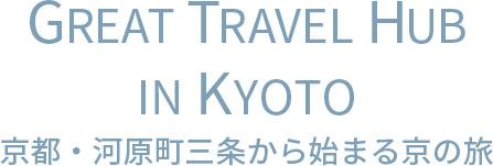 GREAT TRAVEL HUB IN KYOTO 京都・河原町三条から始まる京の旅