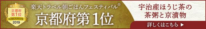 楽天トラベル朝ごはんフェスティバル京都府第1位 宇治産ほうじ茶の 茶粥と京漬物 詳しくはこちら▶