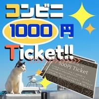 【コンビニ1000円無料券付き♪】食品・アルコール・たばこ・ソフトクリームなんでも無料☆【出張応援】