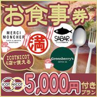 【一般客室】ICOTNICOT内 4店で使える!お食事券5000円付きプラン【1泊2食付き】