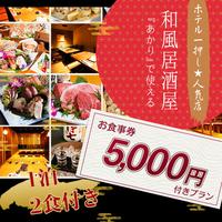 【一般客室】ホテル一押し ☆和風居酒屋『あかり』5000円食事券付プラン【1泊2食付】