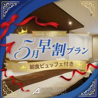 【一般客室】5月早割プラン〜特別価格〜★朝食付き★