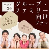 【ベッド3台】4〜5名グループ様プラン☆素泊まり☆
