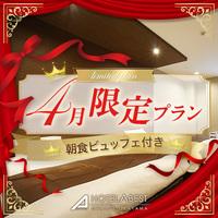 【一般客室】4月限定プラン〜特別価格〜★朝食付き★