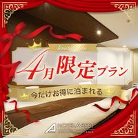 【一般客室】4月限定プラン〜特別価格〜☆素泊まり☆