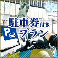 【一般客室】☆5室限定 駐車券付きプラン☆素泊まり