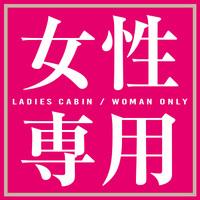【女性専用】レディースキャビン【客室内バストイレ無し】