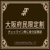 【大阪府民限定】レイトC/O&ミネラルウォーター付《特別プライスプラン☆》ポイント10倍!!