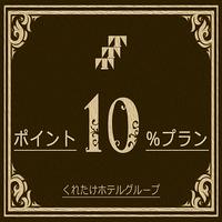 【楽天限定プラン】楽天ポイント★10倍★【のんびり12時アウト♪】