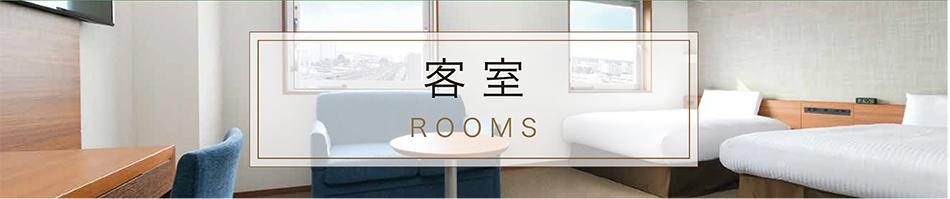 客室 ROOMS