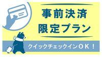 【事前決済限定】で安心のクイックチェックイン☆素泊り[RC]