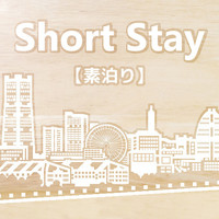 【-Short Stay-】【19時IN〜翌朝9時OUT】でお得なショートステイプラン [素泊]