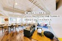 【当日限定】注目!☆☆ラストチャンス素泊プラン☆☆タオル無料提供