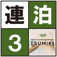 【3連泊】☆大阪を満喫するならこのプランがお得☆3連泊プラン♪