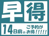 【早得14】全客室洗濯乾燥機完備♪14日前予約がお得!!(素泊り)