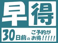 【早得30】全客室洗濯乾燥機完備♪30日前予約がお得!!(素泊り)