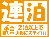 【連泊プラン】全客室洗濯乾燥機完備♪2泊以上でお得に!!(素泊り)