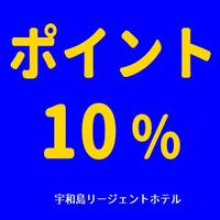 【ポイント10倍】楽天ポイント祭りプラン☆