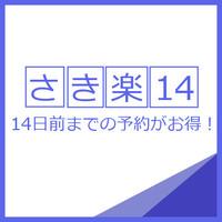 【早割14】≪素泊まり≫\さき楽14/朝刊サービス付き☆14日前迄のご予約でお得♪