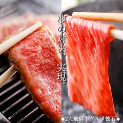 ◆基本プラン◆飛騨牛ごま鍋&飛騨産旬菜を伝統懐石でご堪能♪