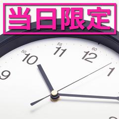 【当日限定】急な出張&ぶらり旅大歓迎♪その日の予約は当日がお得!
