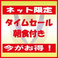 【朝食付】ネット限定【直前割】☆タイムセールプラン☆羽田☆品川☆アクセス良好!