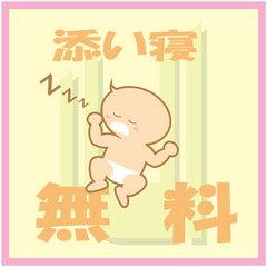 【朝食付き】◇ファミリープラン◇【小学生までのお子様☆添い寝無料】