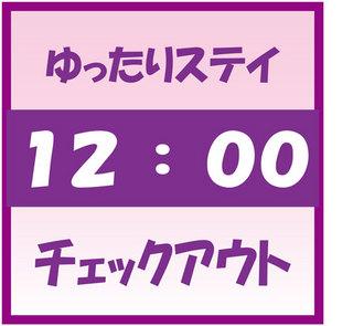 ゆとりのステイプラン♪【15時イン☆12時アウト】