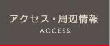 アクセス・周辺地図