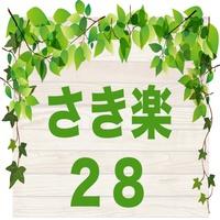 ★さき楽28★ 28日前までのご予約でお得! 【朝食付き】スタンダードプラン