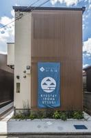 【通常プラン】京都に暮らすように滞在☆キッチン・洗濯機・Wi-Fi無料