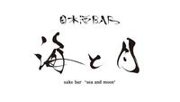当日16時までOK【レストランあまのゆ又は日本酒BAR「海と月」で使える】3300円分食事券付プラン