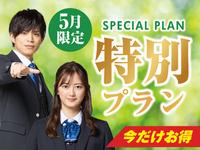 【5月先行販売♪】シングル1室1名¥4000ポッキリプラン【全室シモンズベッド】