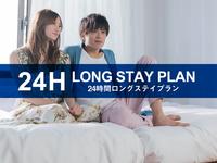 【LongStay】12時チェックイン〜翌12時アウト・最大24時間滞在【全室シモンズベッド】