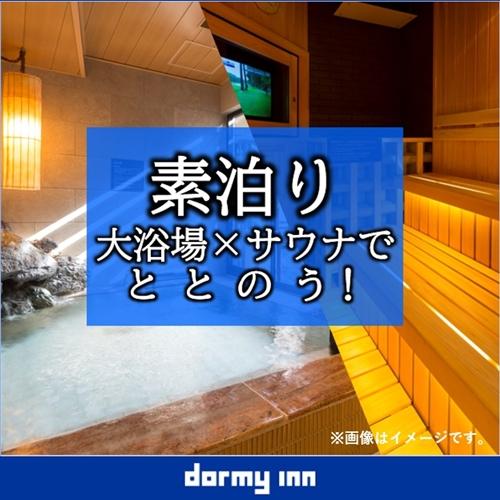 【天然温泉大浴場×サウナでととのう!】ドーミーインスタンダードプラン!!<素泊まり>