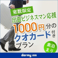 【ビジネス応援!ポイント10倍】クオカード1,000円分付プラン♪<素泊まり>