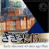 【さき楽45☆素泊まり】45日前のご予約でお得♪赤坂駅より徒歩3分/話題のミラブル設置