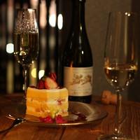 【おこもりプラン】スパークリングワイン&アペリティフ付|記念日、お誕生日にも
