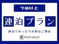 【402】シンプルステイ/1週間以上の滞在でお得な素泊まりプラン