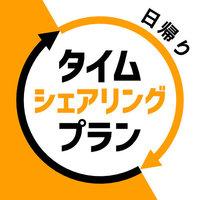 【タイムシェアリング】12時〜17時(最大5時間利用)