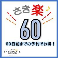 【さき楽】60日前迄のご予約◆ポイントUP!更にお得な広島旅<朝食付>