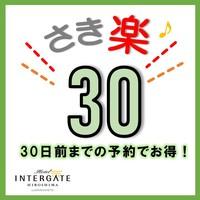 【さき楽】30日前迄のご予約◆広島旅をもっとお得に<素泊まり>