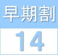 【早期割14】14日前のご予約でお得プラン 素泊まり <2019年3月28日OPEN>