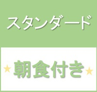 【高速wifiで快適!!】スタンダード 朝食付き <2019年3月28日OPEN>
