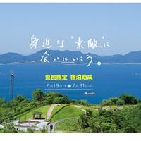 【香川県民限定】ご利用代半額キャッシュバックキャンペーン!!