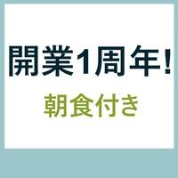 【お値打ち!】【開業一周年記念!】素泊まり料金で人気の朝食ブッフェ付!中部国際空港より徒歩6分!