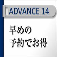 【室数限定】【ADVANCE14】14日前までのご予約でおトクにステイ♪素泊まり