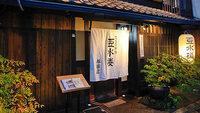 【和食】「豆水楼祇園店」の手づくり湯葉を楽しむ季節の豆腐コース料理 〜2食付〜